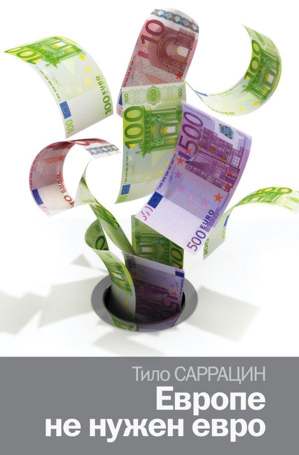 Европе не нужен евро Саррацин Т.