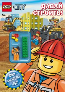 . - LEGO CITY Давай строить! обложка книги