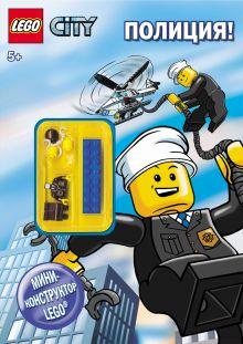 . - LEGO CITY Полиция! обложка книги