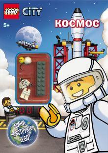 . - LEGO CITY Космос обложка книги