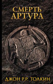 Толкин Д. - Смерть Артура обложка книги