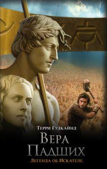Вера падших обложка книги