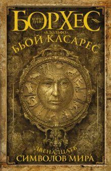 Борхес Х.Л., Бьой Касарес А. - Двенадцать символов мира обложка книги