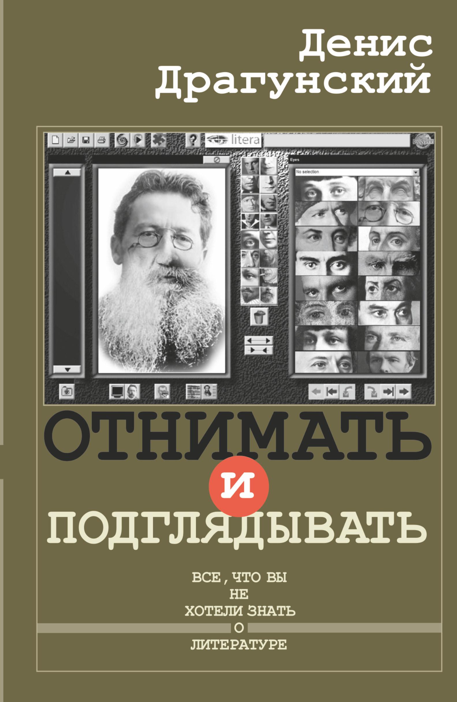 Отнимать и подглядывать от book24.ru