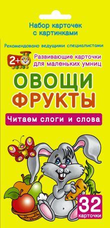 Матюшкина К. - Овощи и фрукты обложка книги
