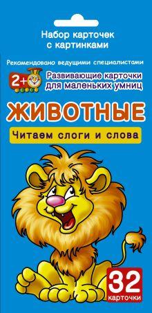 Матюшкина К.,Глотова В.Ю. - Животные обложка книги
