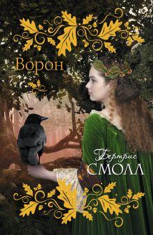 Смолл Б. - Ворон обложка книги