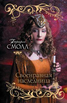 Смолл Б. - Своенравная наследница обложка книги