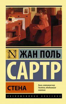 Сартр Ж.-П. - Стена обложка книги