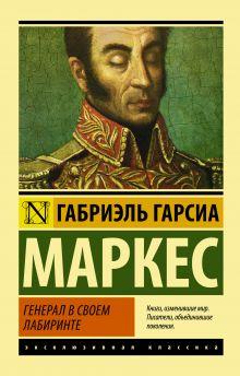 Гарсиа Маркес Г. - Генерал в своем лабиринте обложка книги
