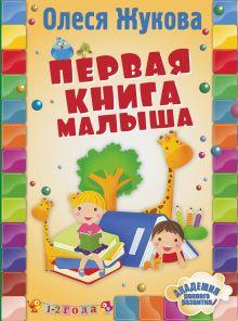 Жукова О.С. - Первая книга малыша обложка книги
