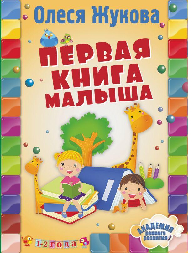 Первая книга малыша Жукова О.С.