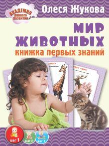 Жукова О.С. - Мир животных. Книжка первых знаний обложка книги