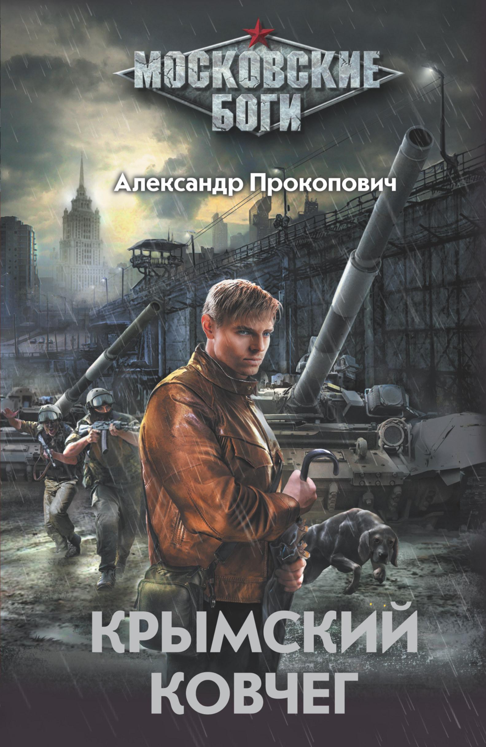 Прокопович А.А. Крымский ковчег