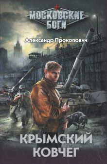 Прокопович А.А. - Крымский ковчег обложка книги
