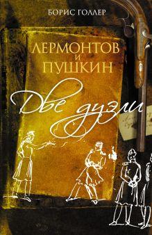 Голлер Б.А. - Лермонтов и Пушкин. Две дуэли обложка книги