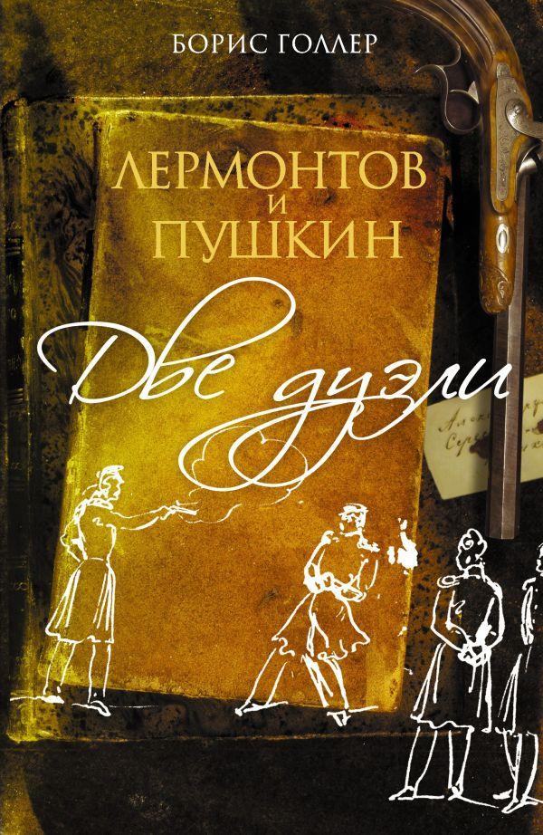 Лермонтов и Пушкин. Две дуэли Голлер Б.А.