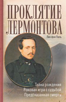 Проклятие Лермонтова обложка книги