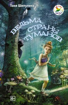 Шипулина Т. - Ведьма Страны Туманов обложка книги