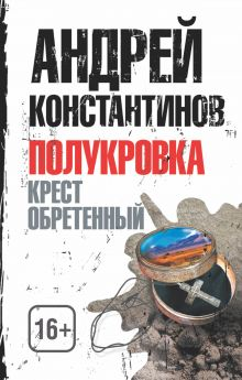 Константинов А. - Полукровка. Крест обретенный обложка книги