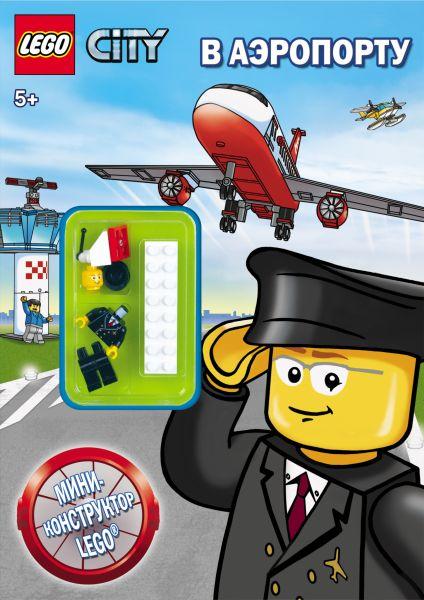 LEGO CITY В аэропорту