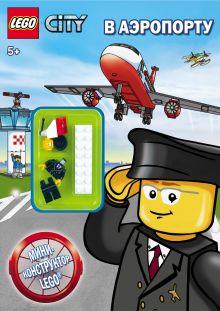 . - LEGO CITY В аэропорту обложка книги