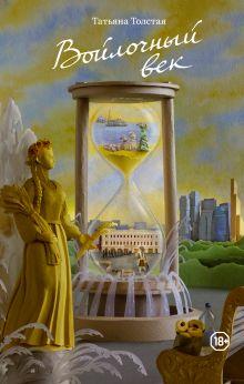 Толстая Т.Н. - Войлочный век обложка книги