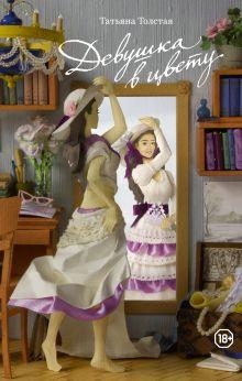 Толстая Т.Н. - Девушка в цвету обложка книги