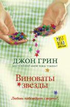 Грин Д. - Виноваты звезды' обложка книги
