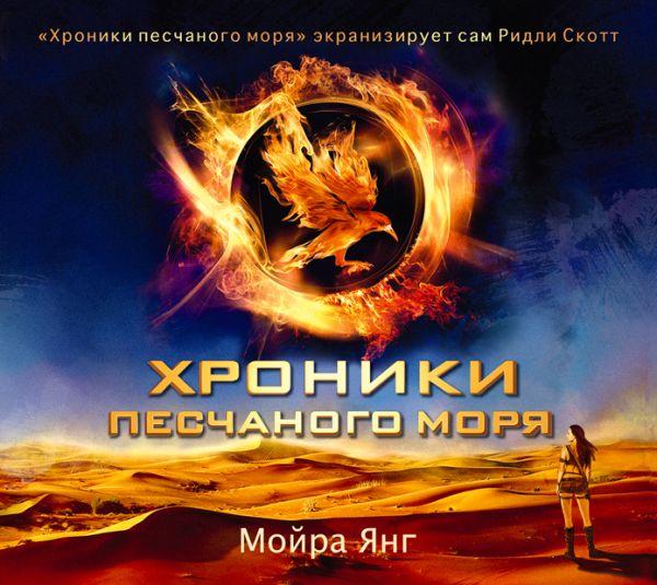 Хроники песчаного моря (на CD диске) Янг М.