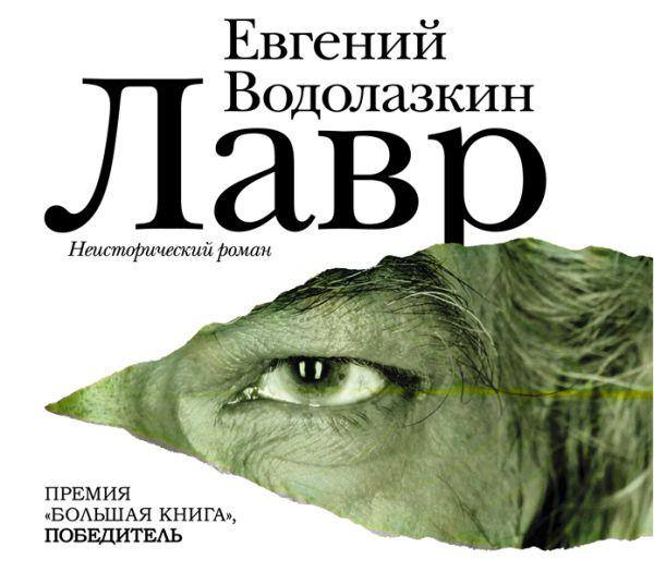 Лавр (на CD диске) Водолазкин