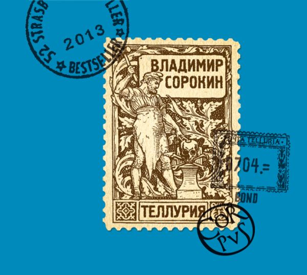 Теллурия (на CD диске) Сорокин В.Г.