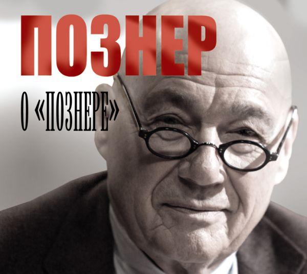 """Познер о """"Познере"""" (на CD диске) Познер В.В."""