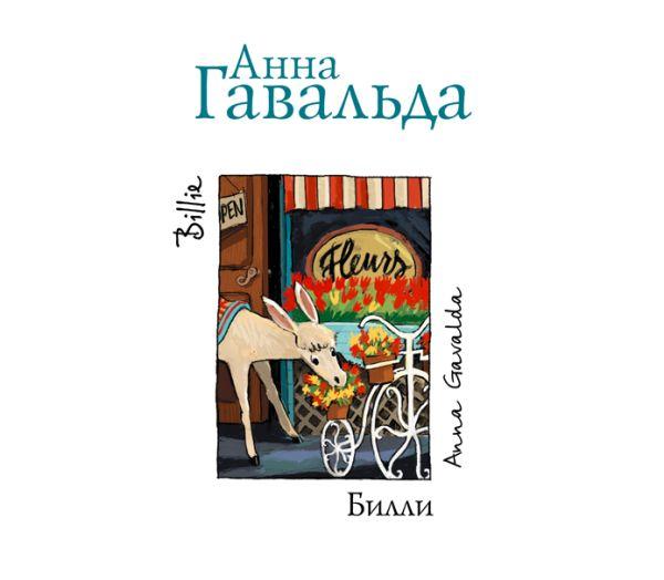Билли (на CD диске) Гавальда Анна