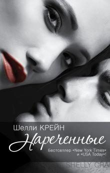 Крейн Ш. - Нареченные обложка книги