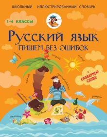 Матвеев С.А. - Русский язык. Пишем без ошибок. обложка книги