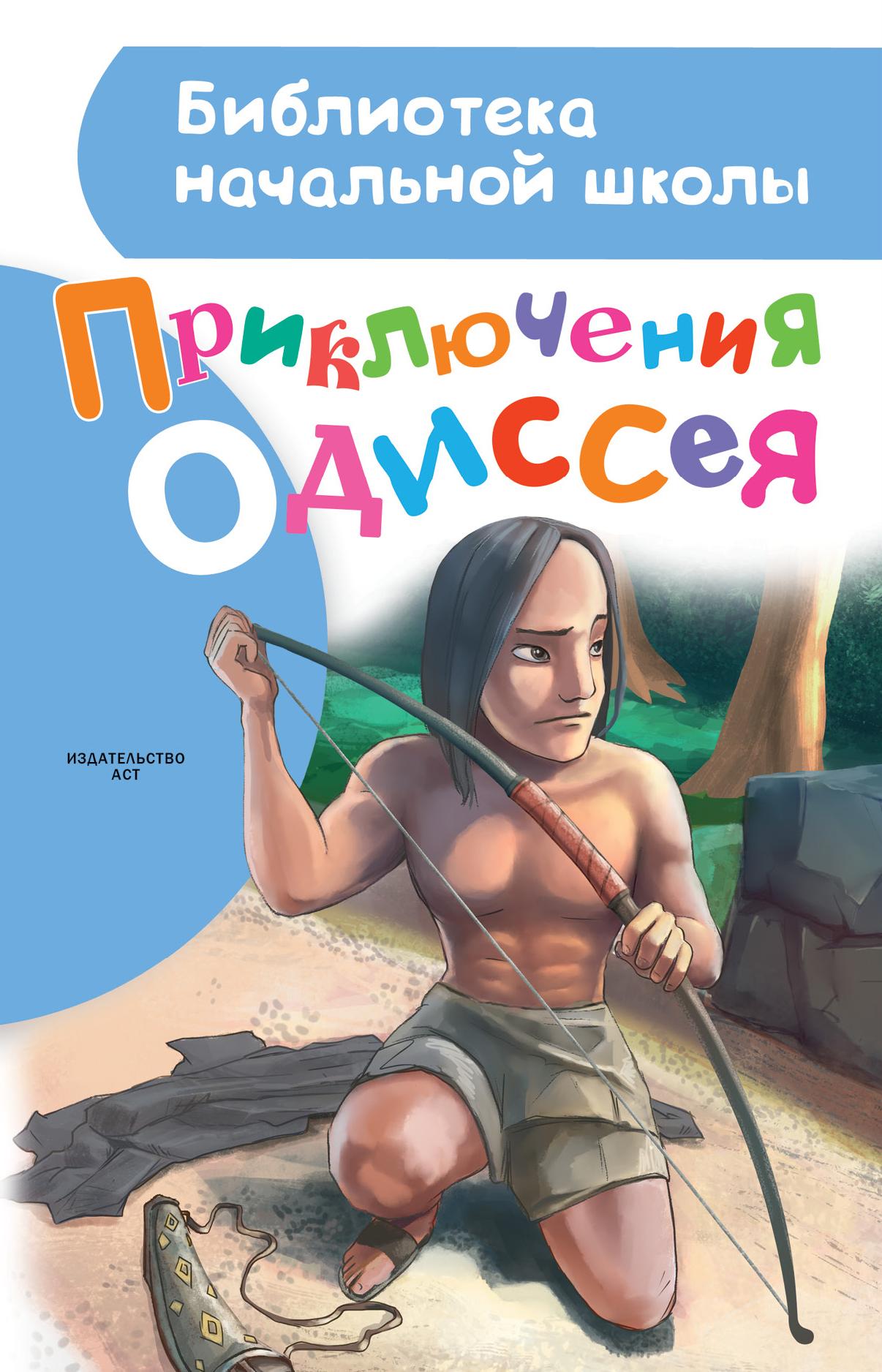 Егоров А.А. Приключения Одиссея егоров а а приключения одиссея