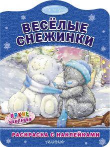 . - Me to You. Весёлые снежинки обложка книги