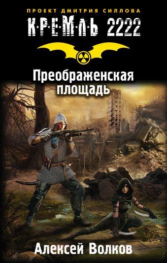 Кремль 2222. Преображенская площадь Волков А.А.
