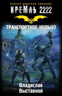 Кремль 2222. Транспортное кольцо обложка книги