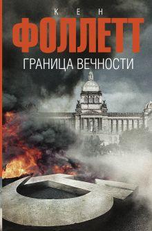 Фоллетт К. - Граница вечности обложка книги