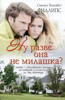 Филлипс С.Э. - Ну разве она не милашка? обложка книги