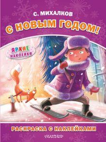 Михалков С.В. - С Новым годом! обложка книги