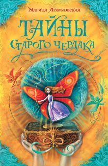 Аржиловская М.А. - Тайны старого чердака обложка книги