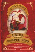 Валенте Кэтрин - Девочка, которая объехала волшебную страну на самодельном корабле' обложка книги