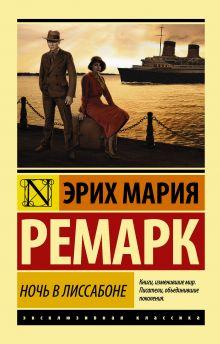 Ремарк Э.М. - Ночь в Лиссабоне обложка книги