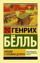 Бёлль Г. - Бильярд в половине десятого' обложка книги