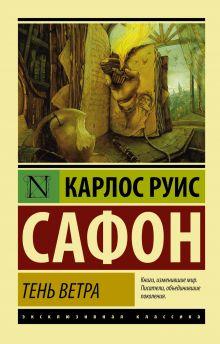 Сафон К.Р. - Тень ветра обложка книги