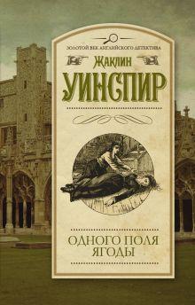 Уинспир Ж. - Одного поля ягоды обложка книги