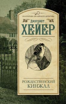 Хейер Д. - Рождественский кинжал обложка книги